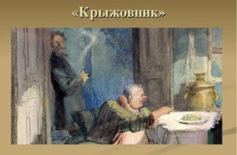 Рассказ Чехова «Крыжовник»