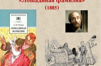 Рассказ Чехова «Лошадиная фамилия»