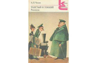 Рассказ Чехова «Толстый и тонкий»