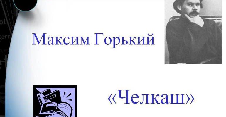 Рассказ «Челкаш» Горького