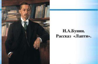 Рассказ И. Бунина «Лапти»