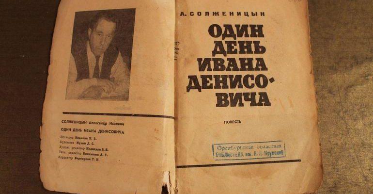 Рассказ «Один день Ивана Денисовича»