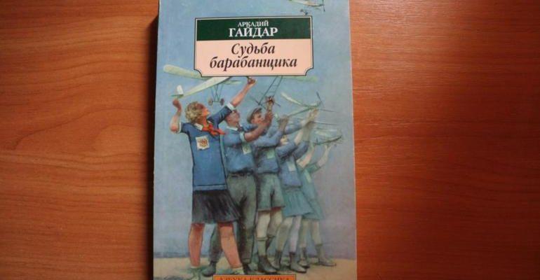 Рассказ «Судьба барабанщика» Аркадия Гайдара