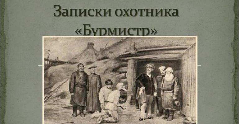 Рассказ Тургенева «Бурмистр»