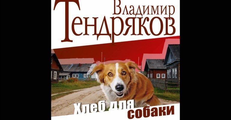 Рассказ Владимира Тендрякова «Хлеб для собаки»