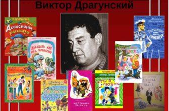 Рассказы Виктора Юзефовича Драгунского