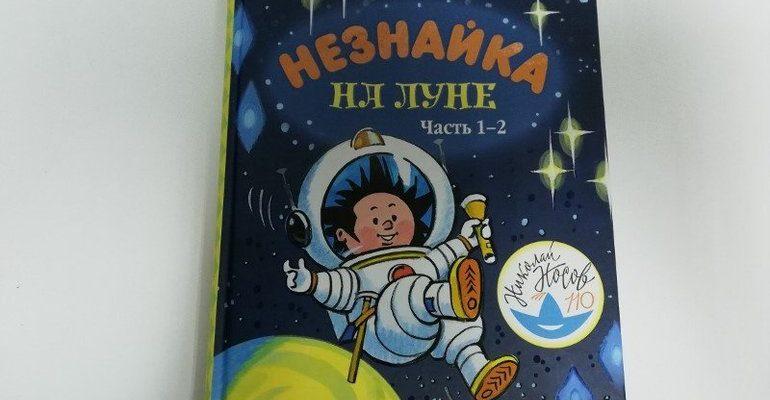Роман-сказка Носова «Незнайка на Луне»