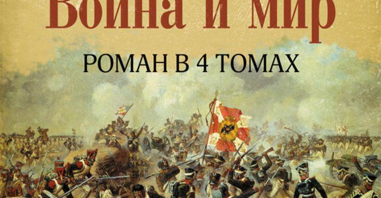 Роман А. Н. Толстого «Война и мир»