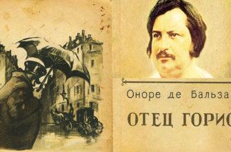 Роман Бальзака «Отец Горио»