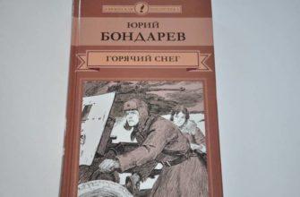 Роман Бондарева «Горячий снег»
