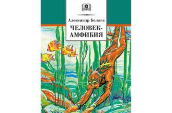 Роман «Человек-амфибия»