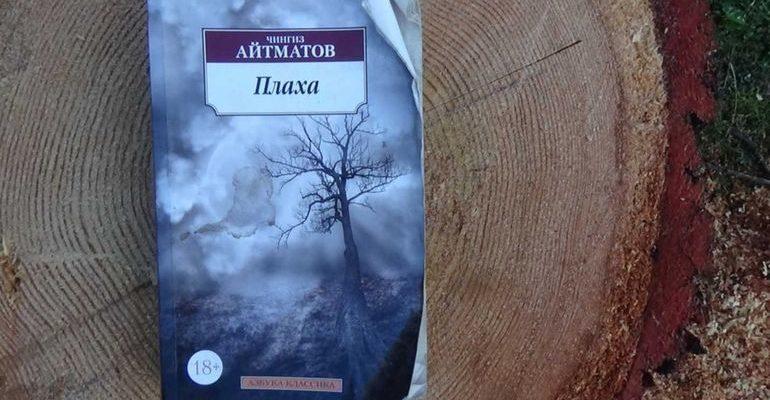 Роман Чингиза Айтматова «Плаха»