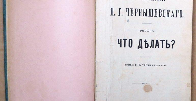 Роман «Что делать» Н. Чернышевского