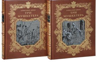Роман Дюма «Три мушкетёра»