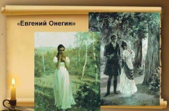 Роман «Евгений Онегин»