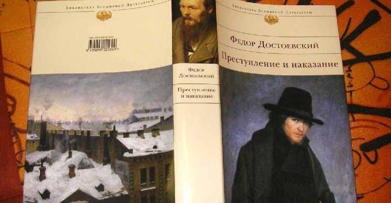 Роман Ф. М. Достоевского «Преступление и наказание»