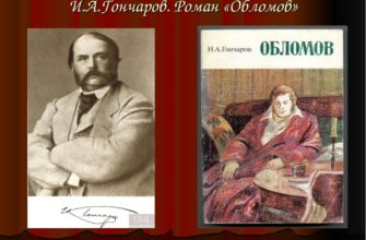 Роман Гончарова «Обломов»