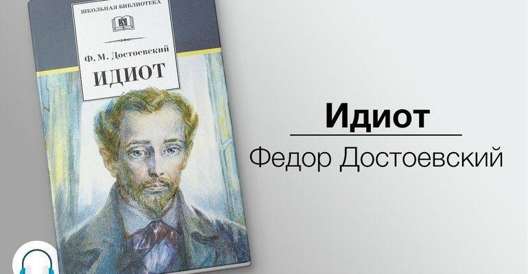 Роман «Идиот» Федора Достоевского