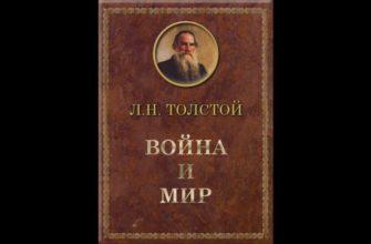 Роман Л. Н. Толстого «Война и мир»
