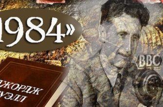 Роман Оруэлла «1984»