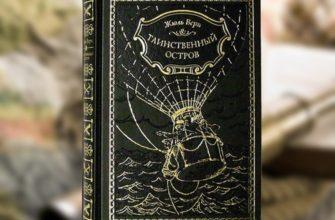 Роман «Таинственный остров»