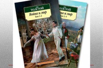 Роман Толстого «Война и мир»