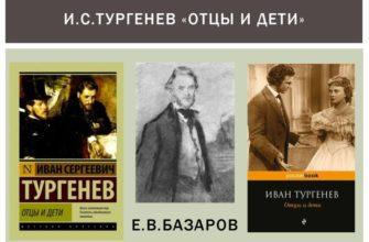 Роман Тургенева «Отцы и дети»