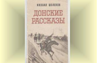 Сборник новелл «Донские рассказы» Шолохова