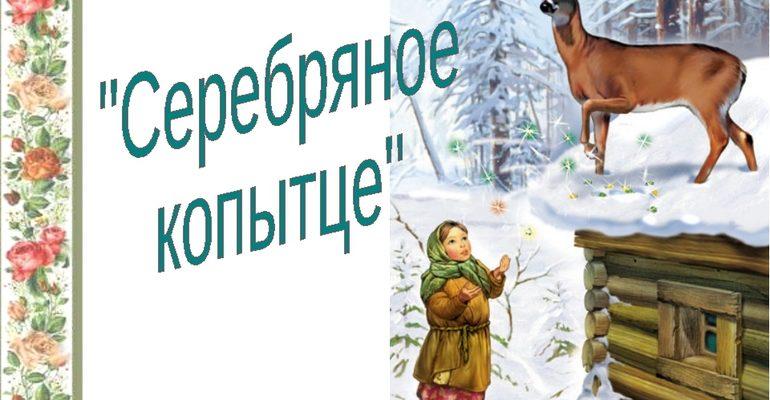 Сказ П. Бажова «Серебряное копытце»