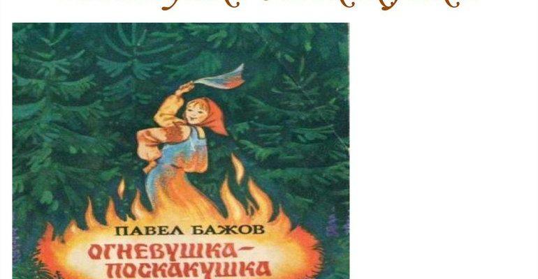 Сказка Бажова «Огневушка-Поскакушка»
