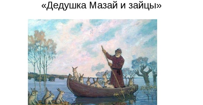 Сказка «Дед Мазай и зайцы» Некрасова