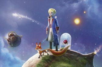 Сказка «Маленький Принц»