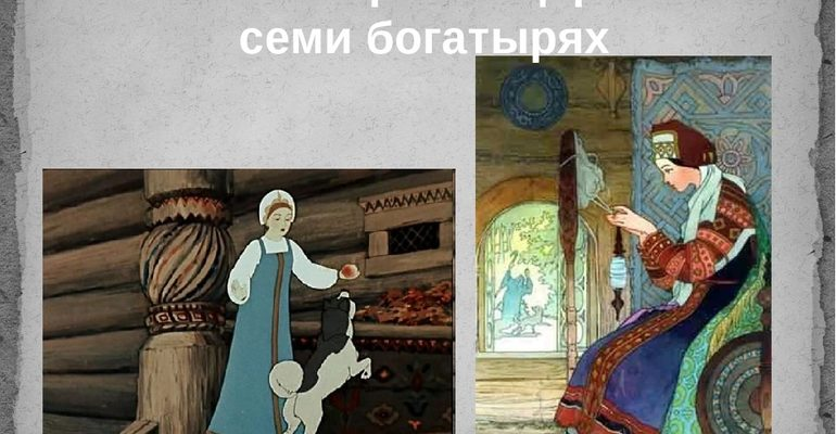 «Сказка о мёртвой царевне» Пушкина