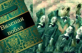 Сказка Салтыкова-Щедрина «Вяленая вобла»