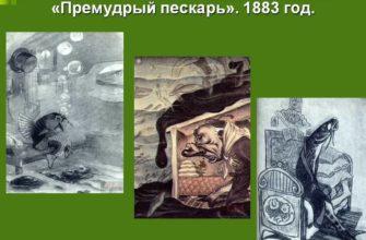 Сказка Салтыкова-Щедрина «Премудрый пескарь»