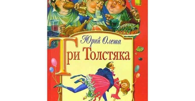 Сказка Юрия Олеши «Три толстяка»
