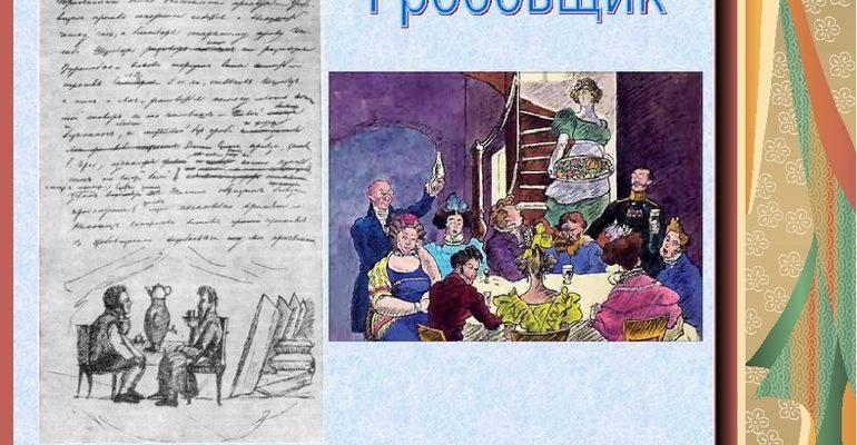 Сочинение Пушкина «Гробовщик»