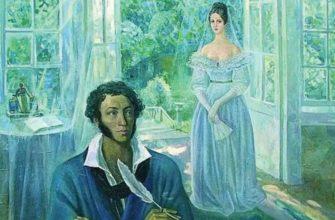 Сочинение на тему стихи пушкина