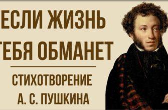 Стихотворение А.С. Пушкина «Если жизнь тебя обманет»