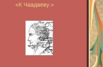 Стихотворение А. С. Пушкина «К Чаадаеву»
