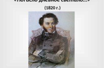 Стихотворение А. С. Пушкина «Погасло дневное светило»