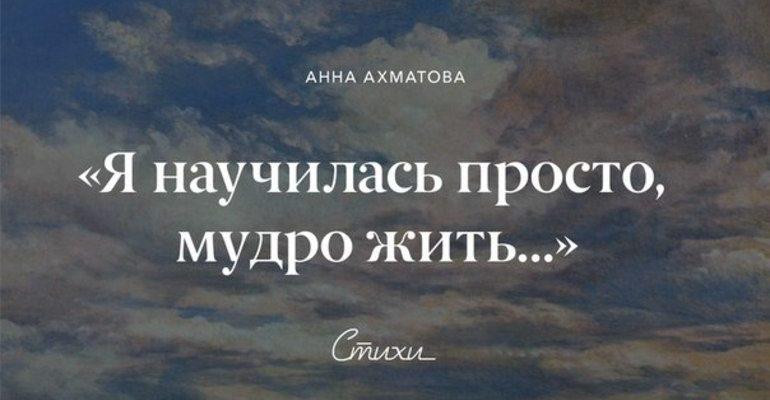 Стихотворение Ахматовой «Я научилась просто, мудро жить»