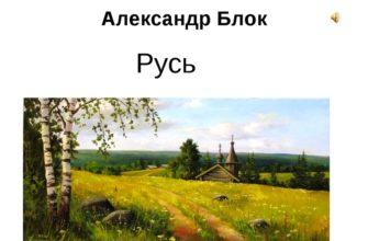 Стихотворение Александра Блока «Русь»