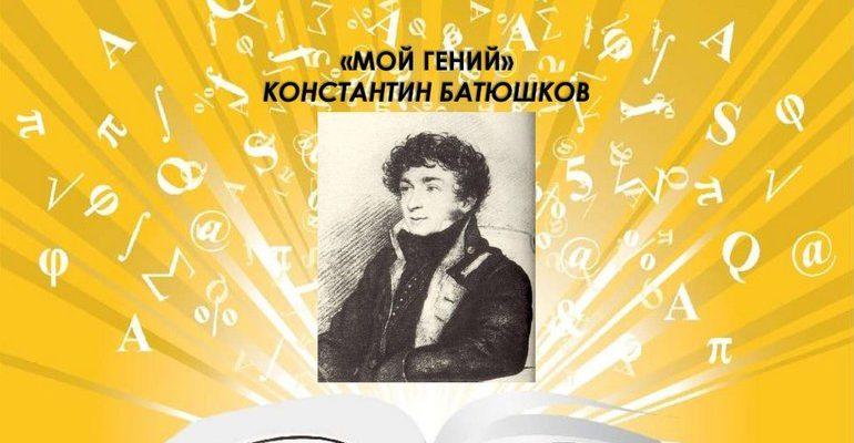Стихотворение Батюшкова «Мой гений»