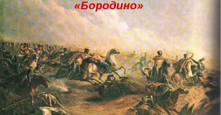 Стихотворение «Бородино»