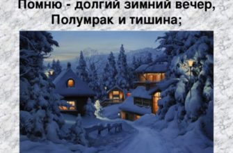 Стихотворение Ивана Бунина «Помню долгий зимний вечер»