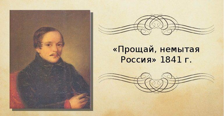 Стихотворение Лермонтова «Прощай, немытая Россия»