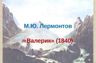 Стихотворение Лермонтова «Валерик»