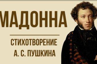 Стихотворение «Мадонна» Александра Сергеевича Пушкина