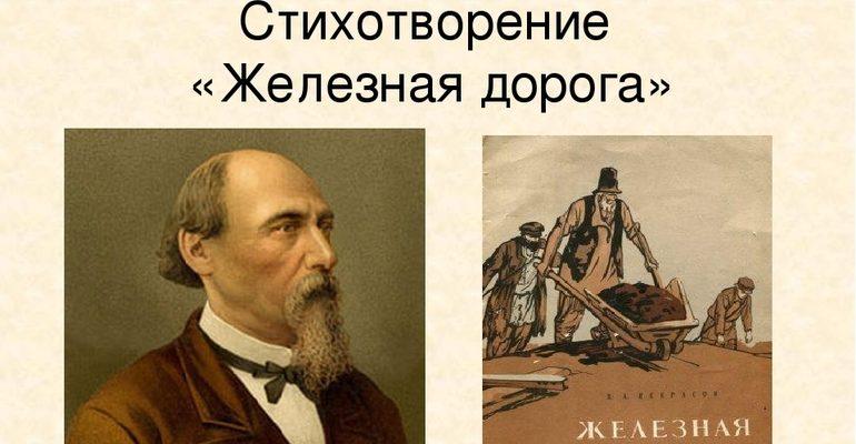 Стихотворение Н. А. Некрасова «Железная дорога»